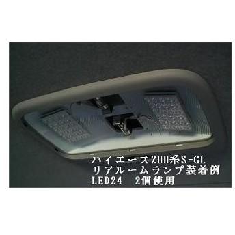 ハイエース 200系 ルームランプ(ホワイト) LED24
