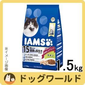 アイムス 15歳以上用 健康な長生きのために チキン 1.5kg[賞味:2020/5]