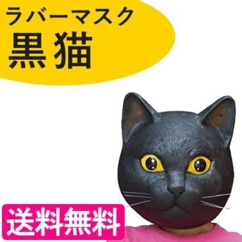 被り物 なりきりマスク ラバーマスク 黒猫 仮装 コスプレ イベント ハロウィン フルフェイス