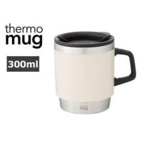 thermo mug/サーモマグ  ST17-30 スタッキングマグ (アイボリー)