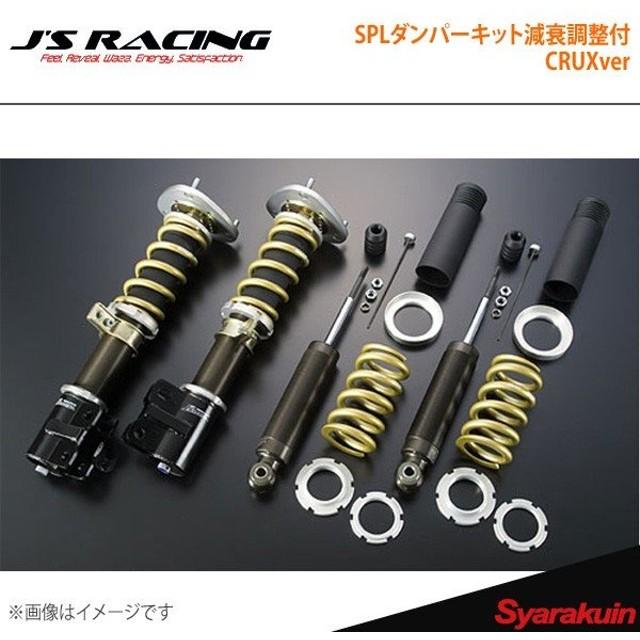 J'S RACING ジェイズレーシング 車高調 SPLダンパーキット減衰調整付 CRUXver ストリーム RN6/8