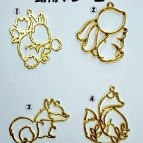 動物フレーム/ゴールド(2個) 使いやすいサイズ感♪レジン/UVレジン/うさぎ/きつね/スカンク