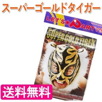 コスプレ衣装 ルチャ☆ドール マスク スーパーゴールドタイガー プロレス覆面 被り物 仮面
