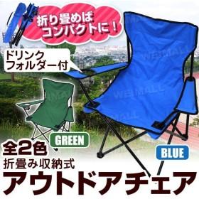 アウトドア チェア コンパクト 軽量 折りたたみ キャンプ 椅子 一人用 ドリンクホルダー付