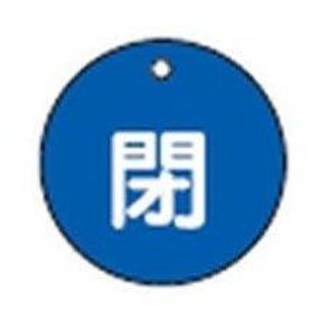 日本緑十字社  バルブ開閉札 閉・青色 50mm丸x2mm PET No.151023 [A0617]