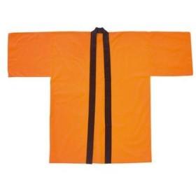 ArTec/アーテック  カラー不織布ハッピ子供用S(オレンジ) (001522)