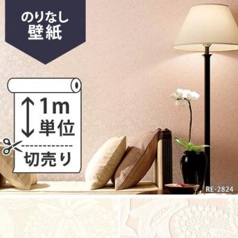 壁紙 クロス 国産壁紙(のりなしタイプ)/サンゲツ RE-2823、RE-2824(販売単位1m)