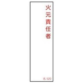 J.G.C./日本緑十字社  氏名(指名)標識 火元責任者 140×40mm エンビ 046520
