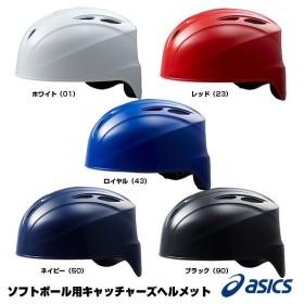 アシックス(asics) BPH680 ソフトボールキャッチャー用ヘルメット