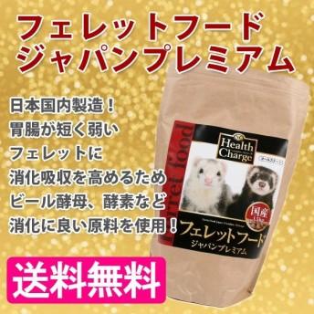 フェレットフード ジャパンプレミアム 1.5kg 国内産 フェレット用 全年齢 ペットフード 餌 えさ エサ