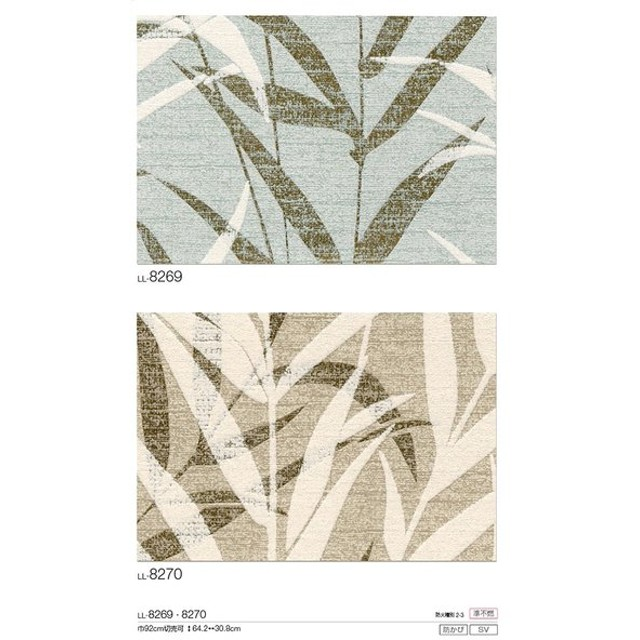 サンプル専用 壁紙サンプル リリカラ/ライトLL-8269、LL-8270
