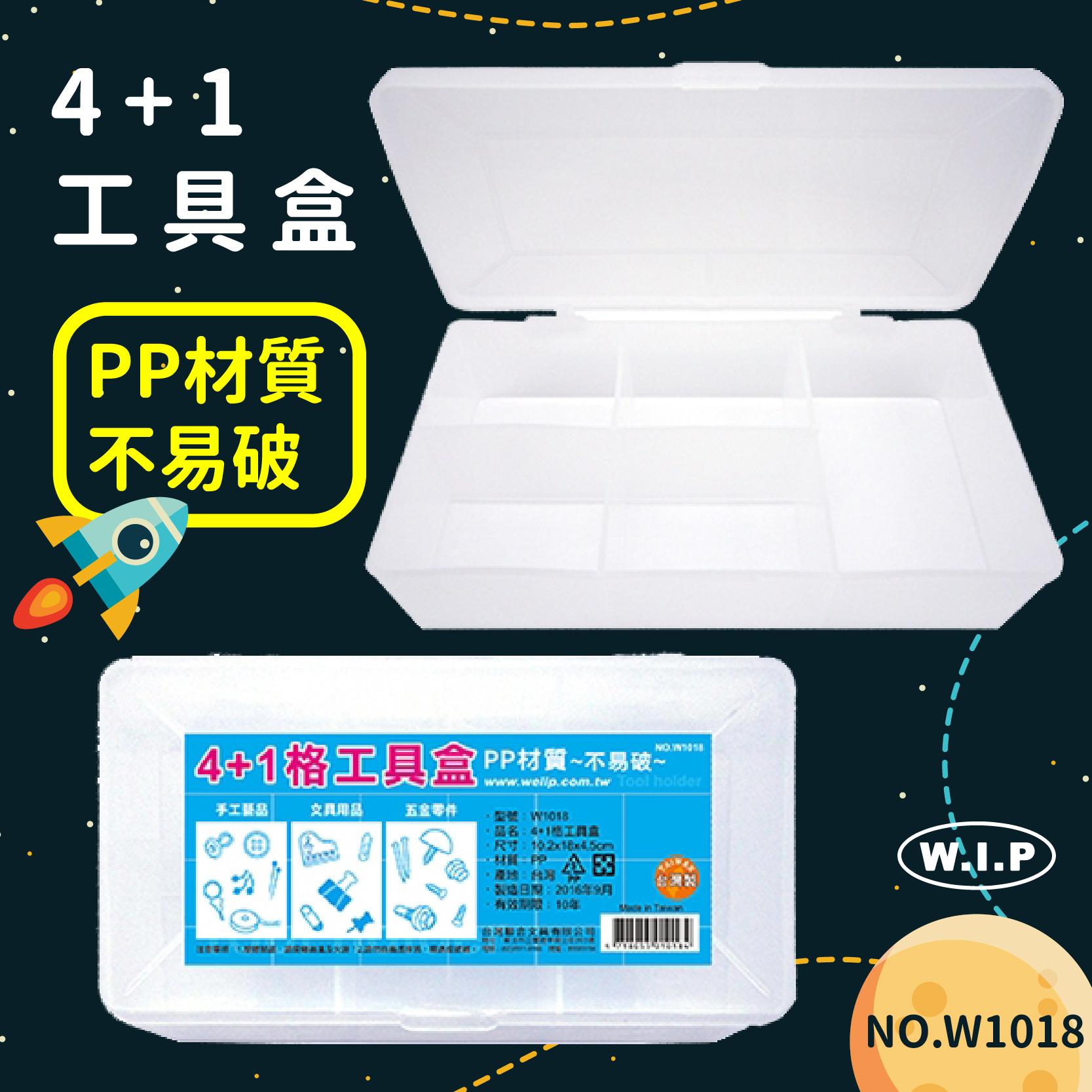 《量販10》台灣品質保證【韋億】NO.W1018 4+1工具盒 文書盒 收納盒 小物盒 資料盒 便利盒 老師的好幫手