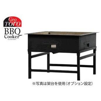 東洋炉材 B-03 GeoTORO/ジオトーロ バーベキュー・コンロ 【6〜8人用】