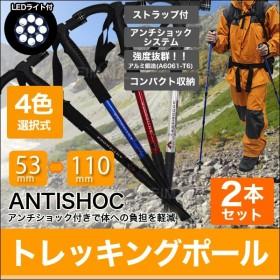 トレッキングポール 登山 2本セット 色選択 T型 LEDライト搭載 ステッキ ストック 登山用杖