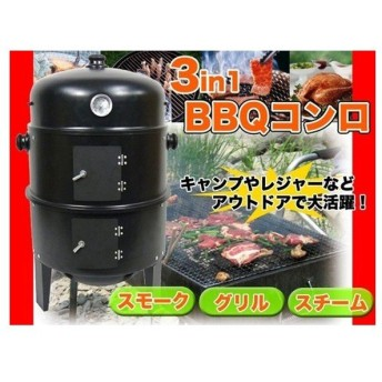 3in1 BBQコンロ PY8501