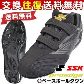 SSK スパイク 野球 埋込金具 プロエッジ ヒーローステージ ベルクロ ブラック×ブラック ローカット 限定モデル 一般 大人 ESF3002