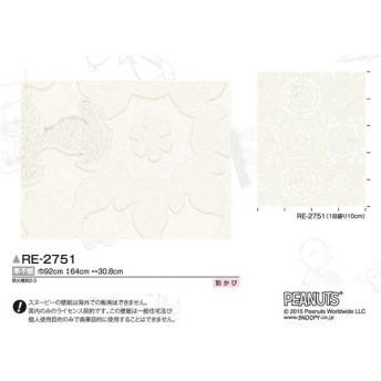 サンプル専用 壁紙サンプル サンゲツ/リザーブ RE-2751