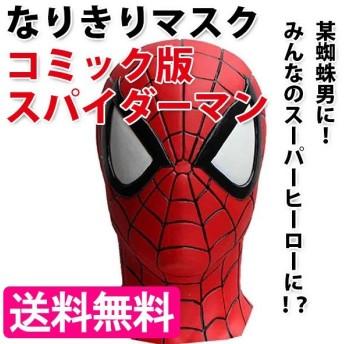 なりきりマスク コミック版 スパイダーマン コスプレ衣装 大人用 被り物 キャラクターグッズ ハロウィン