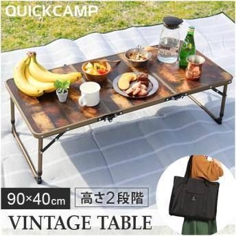 クイックキャンプ (QUICKCAMP) アウトドア 折りたたみ ミニテーブル ロング 90×40cm 収納袋付き ヴィンテージライン QC-3FT90V 高さ2段階 三つ折り 軽量