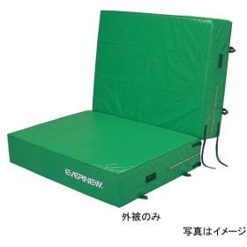 エバニュー エバーマット二ツ折専用交換袋 外被のみ EGD061用 EVERNEW EGD071