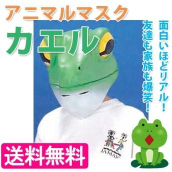 コスプレ衣装 かぶりもの アニマルマスク カエル 大人用 仮装 覆面 蛙