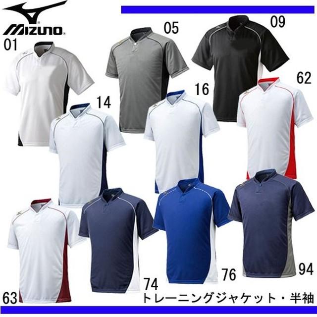 グローバルエリート ハーフボタン/小衿タイプ  MIZUNO ミズノ 野球 トレーニング ジャケット 16SS (12JC6L11)