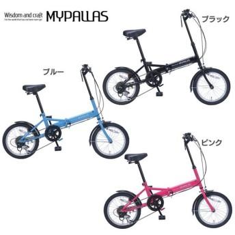 自転車 軽量 折畳み自転車 My Pallas(マイパラス) 折りたたみ自転車 16インチ 6段変速 M-102 池商 (代引不可)