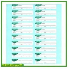 最安値挑戦中 ネコポス250円 ホームストリンガーに最適 Yテニスショップオリジナルテンションシール1シート(20枚)