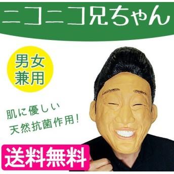 コスプレ マスク ニコニコ兄ちゃん 仮装 宴会 芸人 なりきり パーティーグッズ オガワスタジオ