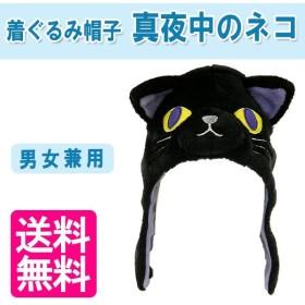 着ぐるみ帽子 真夜中のネコ きぐるみキャップ SAZAC正規品 2798 猫