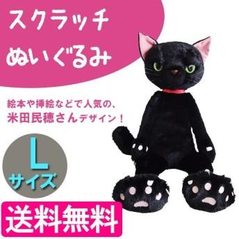 スクラッチ ぬいぐるみ スクラッチ Lサイズ 人形 猫 ねこ ネコ