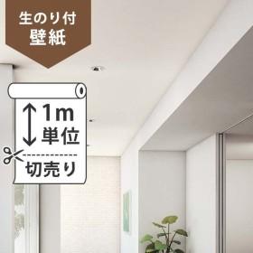 壁紙 のり付 クロス 生のり付き壁紙/サンゲツ RE -2604(販売単位1m)しっかり貼れる生のりタイプ(原状回復できません)