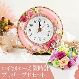 【最速で翌日配送対応】プリザーブドセット「置き時計ロイヤルローズ」
