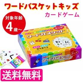 しりとりカードゲーム ワードバスケットキッズ 知育 カードゲーム テーブルゲーム 幻冬舎