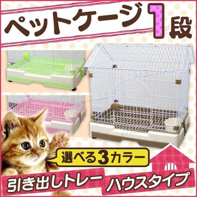 キャットケージ 猫用ケージ 1段 ワイド うさぎ フェレット 小動物 キャスター付 引き出しトレー ペットケージ