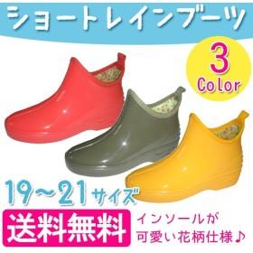 子供用レインブーツ F-3J 長靴 イエロー モスグリーン レッド 19cm 20cm 21cm R-MKW-F3J 男の子 女の子