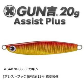 アムズデザイン アイマ GUN吉 アシストプラス 20g #GAK20-006 アカキン / メタルジグ (メール便可) (O01)