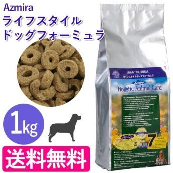 アズミラ ライフスタイルドッグフォーミュラ 1kg 犬用 ペットフード 全年齢対応 Azmira