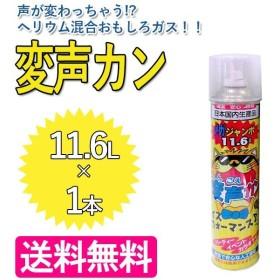 ヘリウムガス 変声カン お徳用 11.6L缶×1本 約5回分 パーティーグッズ ものまね 変声缶 玩具 対象年齢16才以上 萬遊社