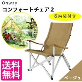 Onway コンフォートチェア2 ベージュ OW-72BD-BM 折りたたみイス アウトドア キャンプ 椅子 オンウェー