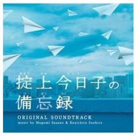 CD/笹野芽実 末廣健一郎/日本テレビ系土曜ドラマ 掟上今日子の備忘録 オリジナル・サウンドトラック