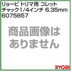 リョービ トリマ用 コレットチャック1/4インチ 6.35mm 6075857