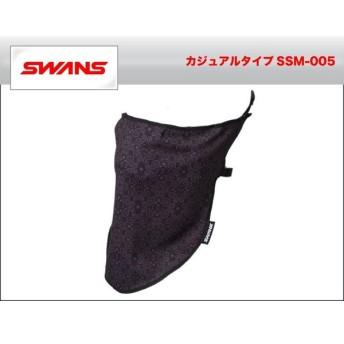 (SWANS)スワンズ SPORTS MASK スポーツマスク カジュアルタイプ SSM-005(ワイドタイプ) BK ペイズリー(4984013957734)(20009196)