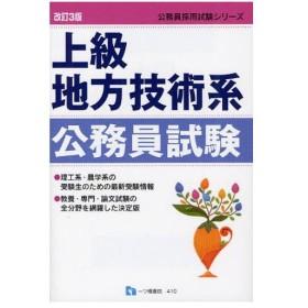 上級地方技術系公務員試験 〔2011〕改訂3版