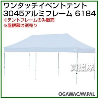 小川キャンパル 3045アルミフレーム No6184
