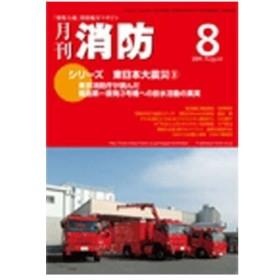 月刊消防 2011年8月号