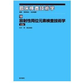 臨床検査技術学 18