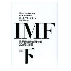 IMF 世界経済最高司令部20カ月の苦闘 下