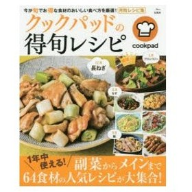 クックパッドの得旬レシピ 1年中使える!旬食材の大人気レシピ