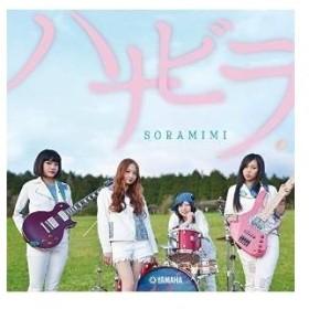 CD/SORAMIMI/ハナビラ